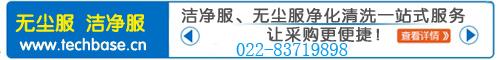 中国防静电产品咨询网