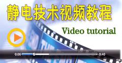 静电技术视频教程