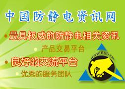 中国防静电资讯网