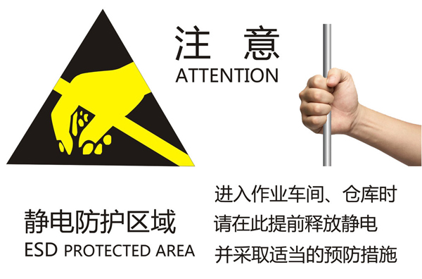 。特别是金属工具上的塑料材质部份在静电防护区内亦是不被允许。烙铁、吸锡器、测试器具等须经由特殊安全的防静电设计;且不可携带未经核可之设备进入防护区内。      3、其次避免宽松、垂悬的衣物饰品碰触到敏感组件–保持静电敏感组件与衣物距离6英吋(15公分)以上。      4、一般常见的误解认为高湿度能够解决静电问题,故不用考虑其它降低静电产生的方法,事实上是不正确的。高湿度虽能够将产生之静电降低到人体无法接触感应到,但是仍足以将敏感组件毁损。正确的观念是高湿度能抑制静电产生量,而低湿度则反之。
